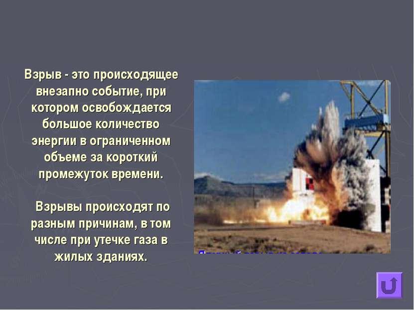 Взрыв - это происходящее внезапно событие, при котором освобождается большое ...