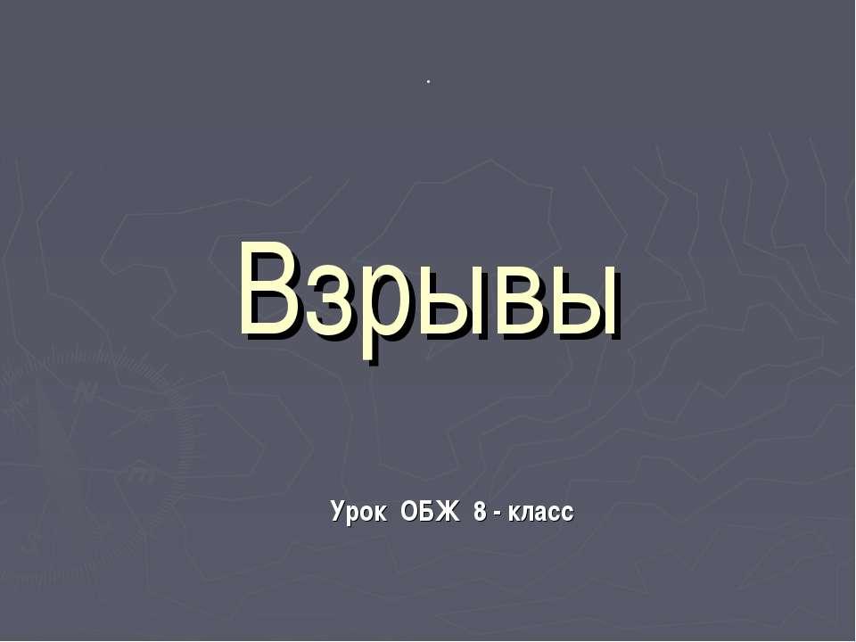 Взрывы Урок ОБЖ 8 - класс .