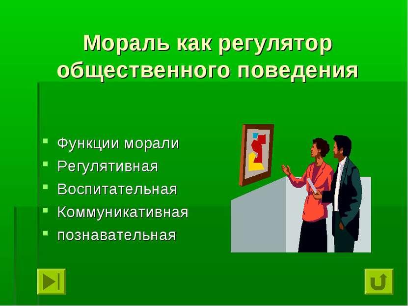 Мораль как регулятор общественного поведения Функции морали Регулятивная Восп...