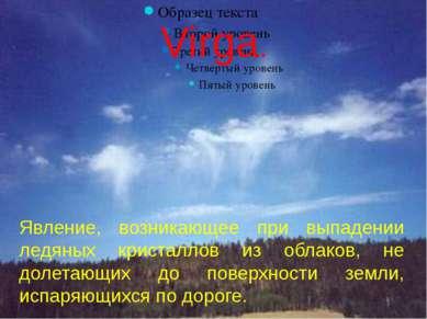 Virga. Явление, возникающее при выпадении ледяных кристаллов из облаков, не д...