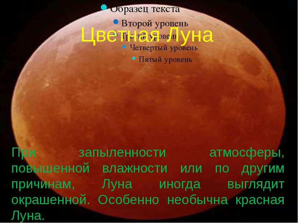 Цветная Луна При запыленности атмосферы, повышенной влажности или по другим п...