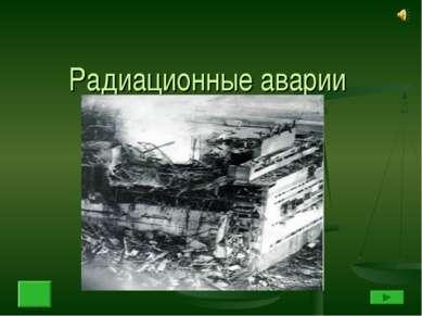 Радиационные аварии