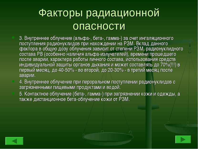 Факторы радиационной опасности 3. Внутреннее облучение (альфа-, бета-, гамма-...