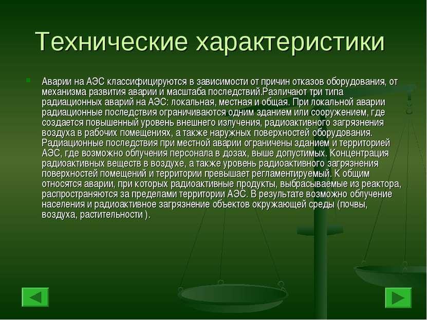 Технические характеристики Аварии на АЭС классифицируются в зависимости от пр...