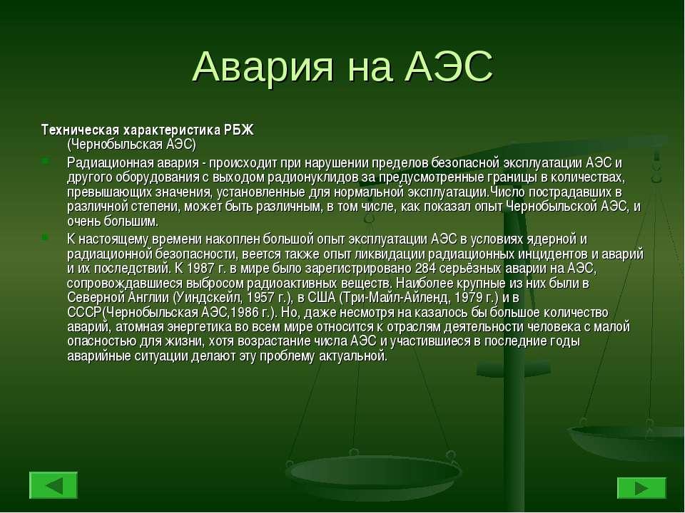 Авария на АЭС Техническая характеристика РБЖ (Чернобыльская АЭС) Радиационная...
