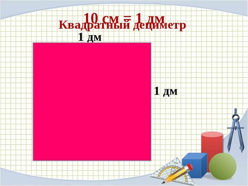 Презентация квадратный дециметр 2 класс