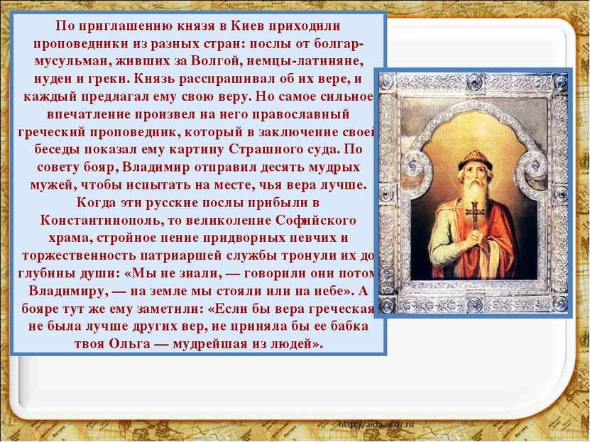 По приглашению князя в Киев приходили проповедники из разных стран: послы от ...