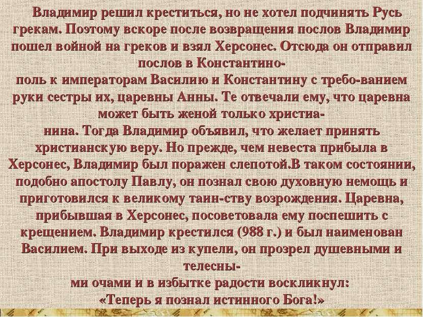 Владимир решил креститься, но не хотел подчинять Русь грекам. Поэтому вскоре ...