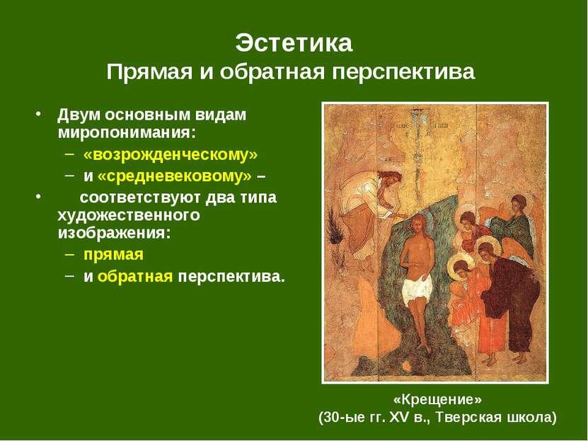 Эстетика Прямая и обратная перспектива «Крещение» (30-ые гг. XV в., Тверская ...