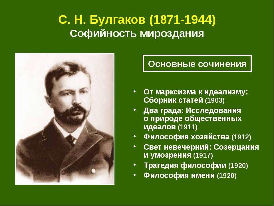 С.Н.Булгаков (1871-1944) Софийность мироздания От марксизма к идеализму: Сб...