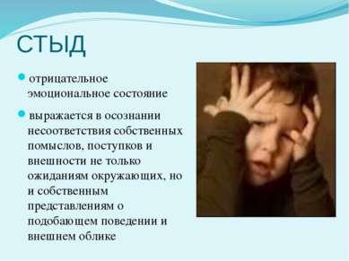 СТЫД отрицательное эмоциональное состояние выражается в осознании несоответст...