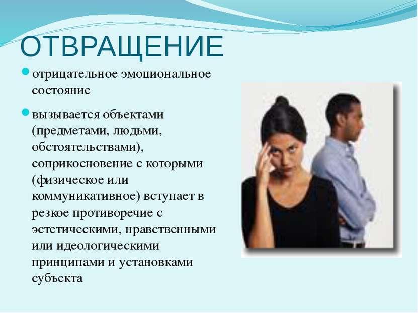 ОТВРАЩЕНИЕ отрицательное эмоциональное состояние вызывается объектами (предме...