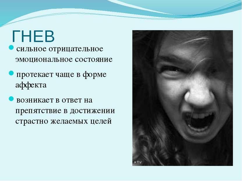 ГНЕВ сильное отрицательное эмоциональное состояние протекает чаще в форме афф...
