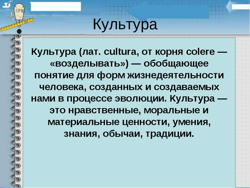 Культура Культура понимается как… совокупность материальных и духовных ценнос...