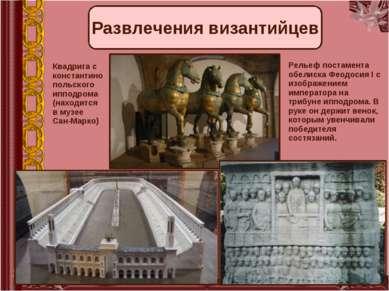 Развлечения византийцев Квадрига с константинопольского ипподрома (находится ...