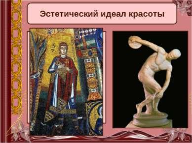 Эстетический идеал красоты На смену античной красоте и гармонии человеческого...