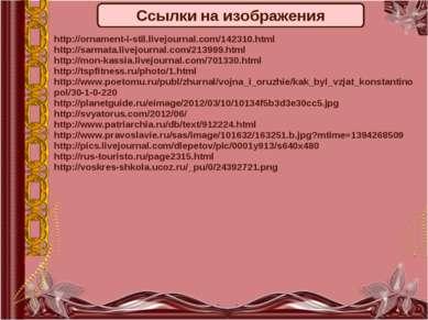 Ссылки на изображения http://ornament-i-stil.livejournal.com/142310.html http...