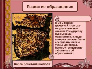 Карта Константинополя Развитие образования В VII-VIII веках греческий язык ст...