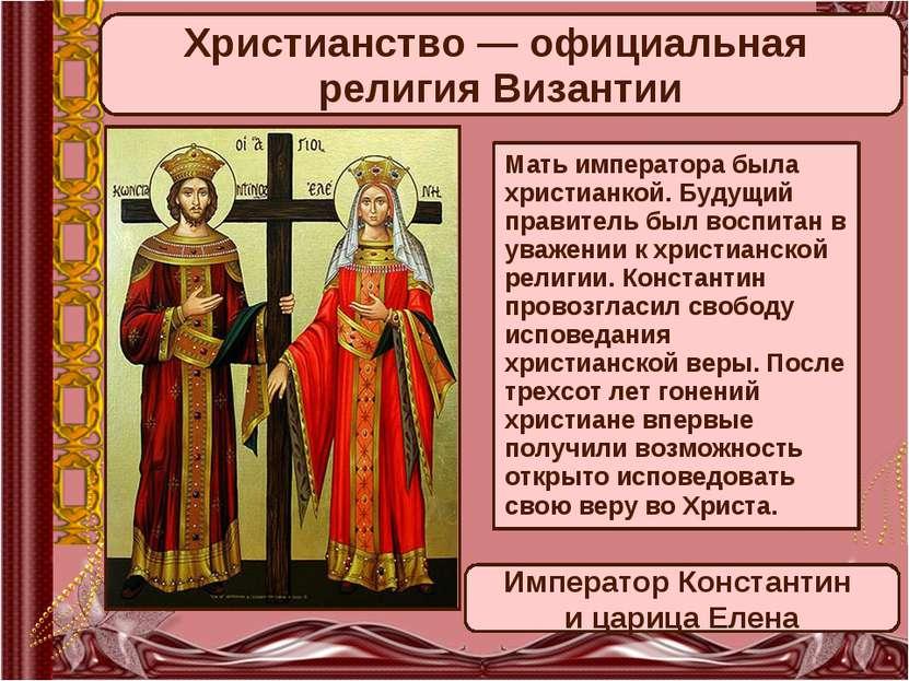 Христианство — официальная религия Византии Мать императора была христианкой....