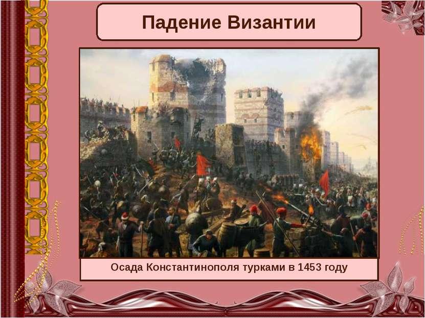 Падение Византии Осада Константинополя турками в 1453 году