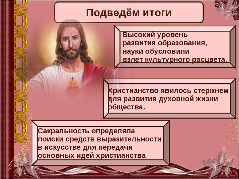 Подведём итоги Христианство явилось стержнем для развития духовной жизни обще...