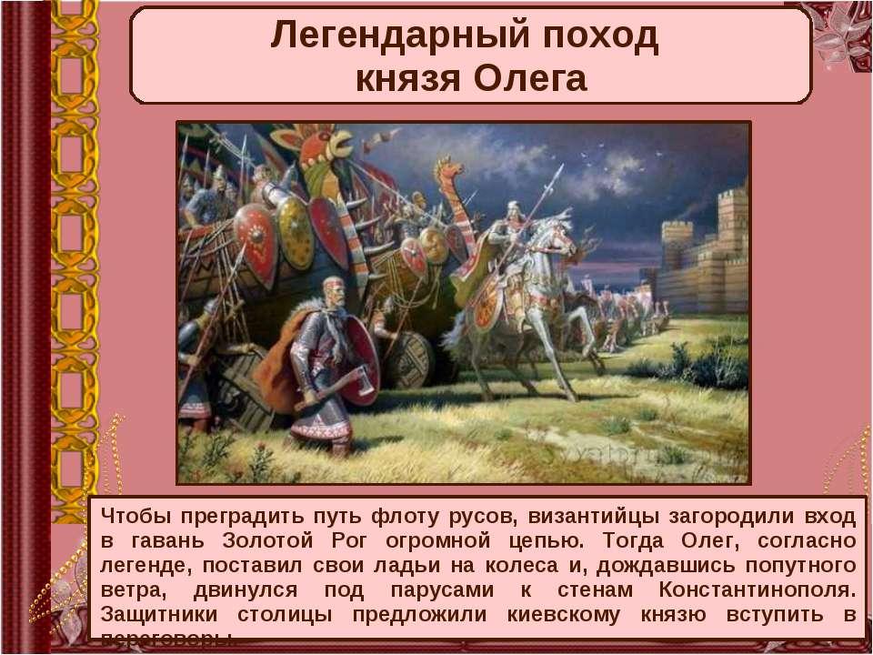 Легендарный поход князя Олега Чтобы преградить путь флоту русов, византийцы з...