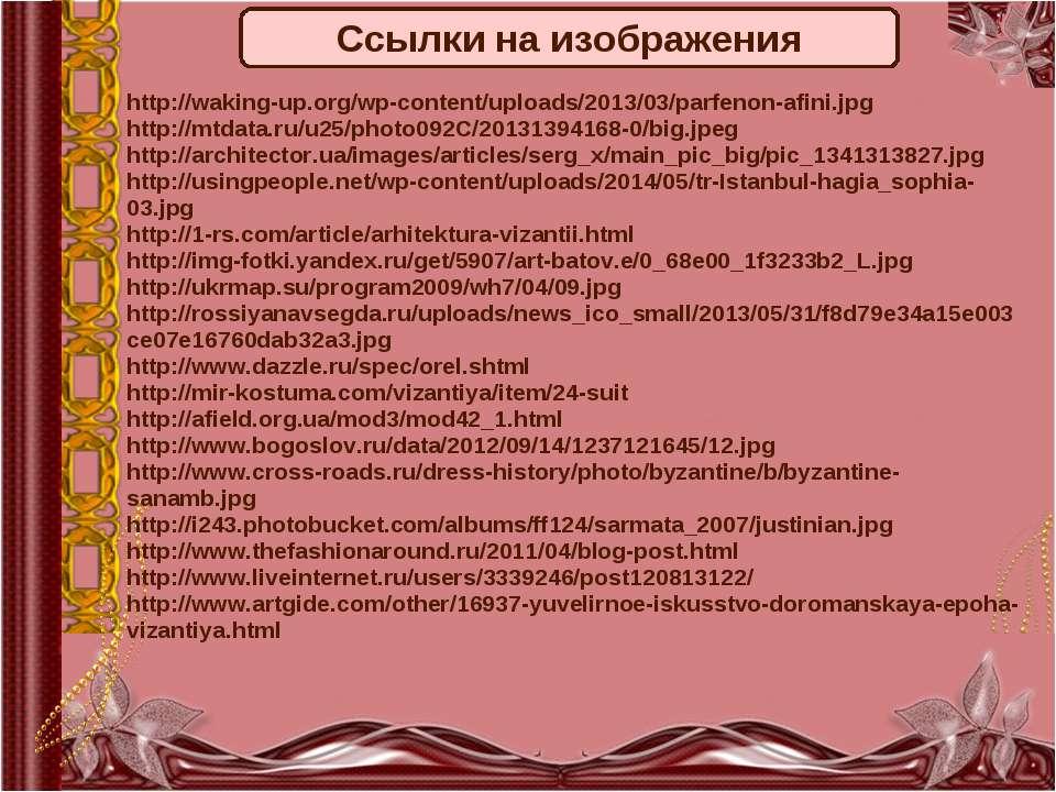 Ссылки на изображения http://waking-up.org/wp-content/uploads/2013/03/parfeno...