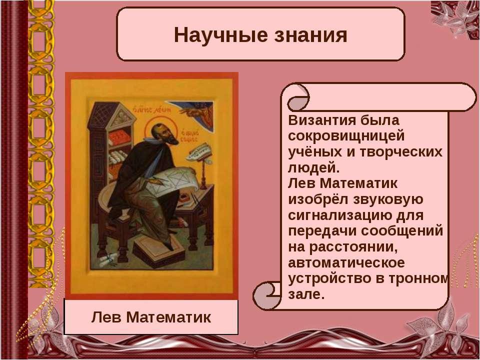 Лев Математик Научные знания Византия была сокровищницей учёных и творческих ...