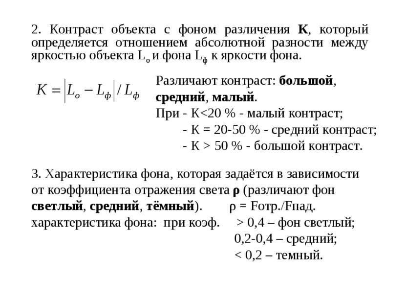 2. Контраст объекта с фоном различения К, который определяется отношением абс...
