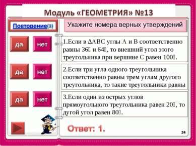 Укажите номера верных утверждений * 1.Если в ∆АВС углы А и В соответственно р...