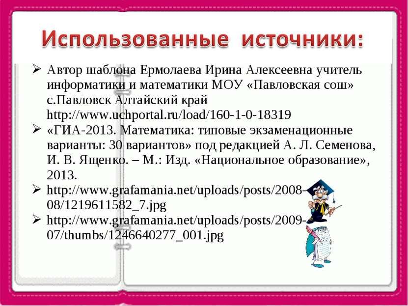 Автор шаблона Ермолаева Ирина Алексеевна учитель информатики и математики МОУ...