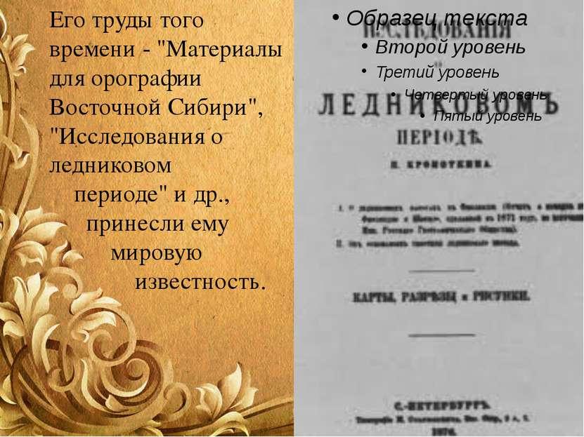 """Его труды того времени - """"Материалы для орографии Восточной Сибири"""", """"Исследо..."""