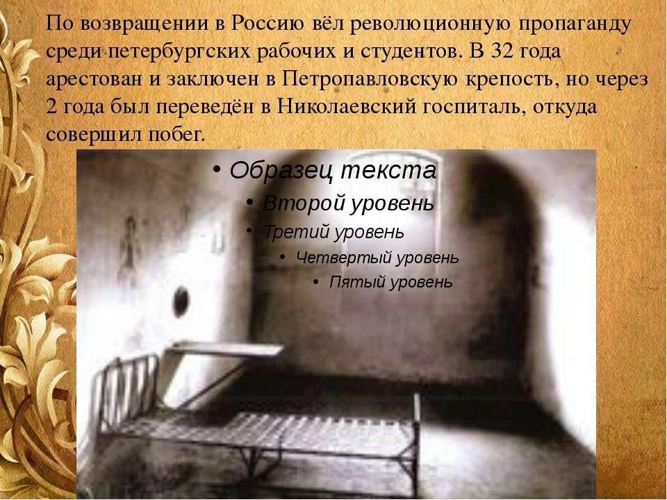По возвращении в Россию вёл революционную пропаганду среди петербургских рабо...