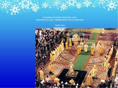 В храмах в рождественскую ночь повсеместно идут праздничные богослужения. Гор...