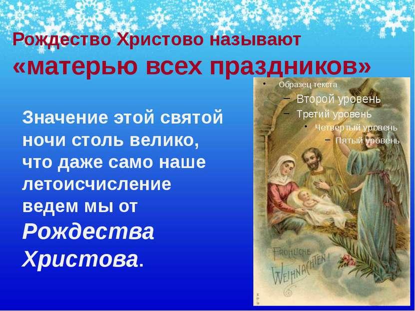 Рождество Христово называют «матерью всех праздников» Значение этой святой но...