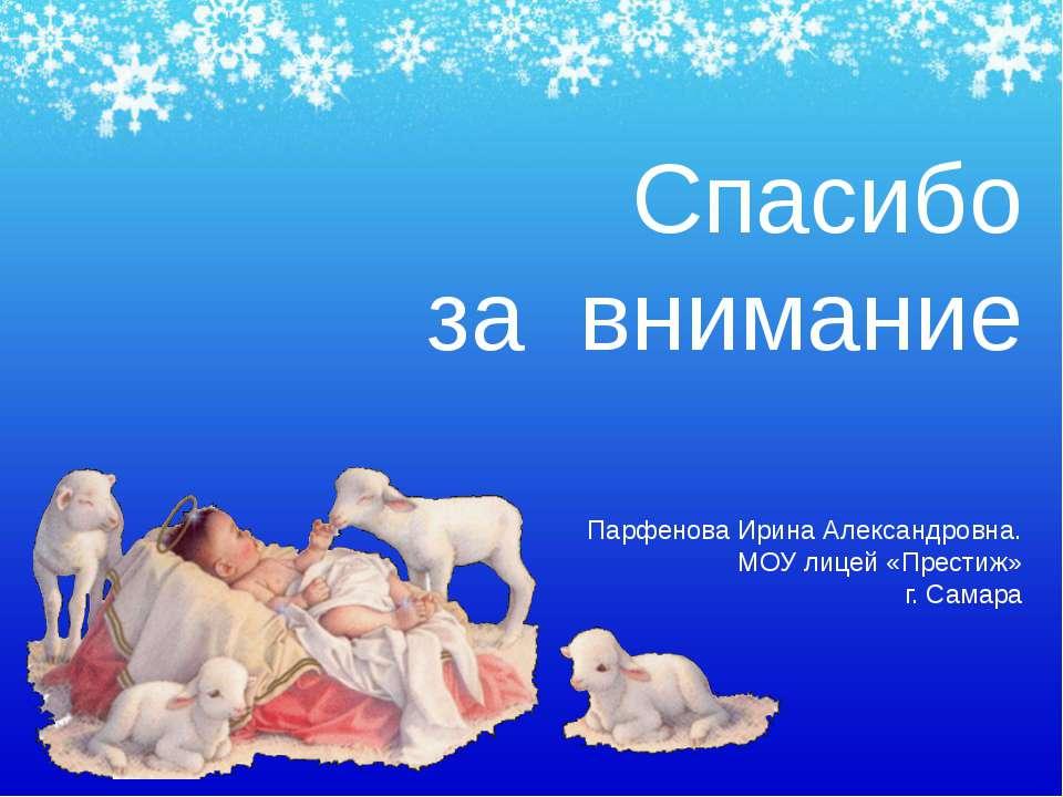 Спасибо за внимание Парфенова Ирина Александровна. МОУ лицей «Престиж» г. Самара