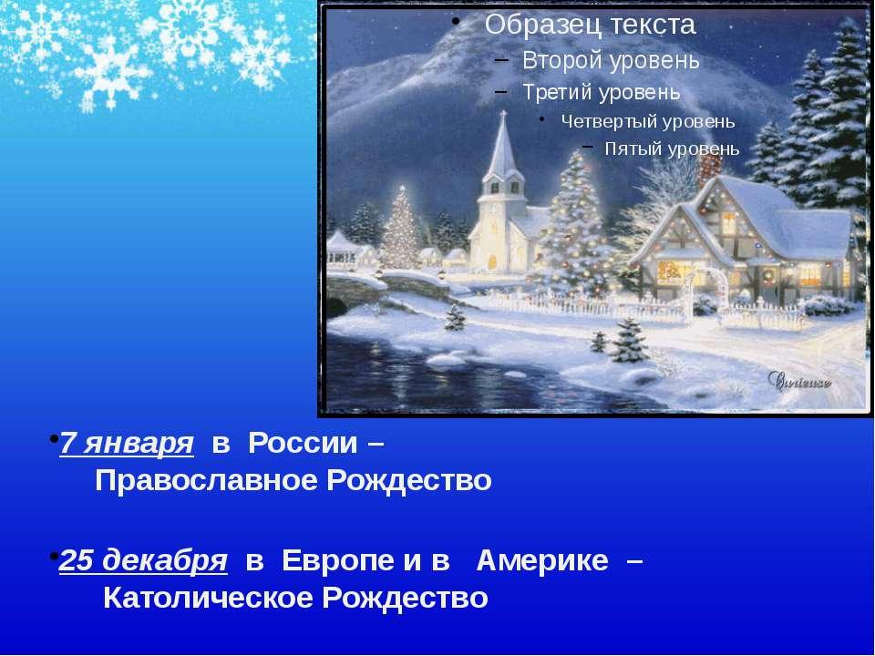 7 января в России – Православное Рождество 25 декабря в Европе и в Америке – ...
