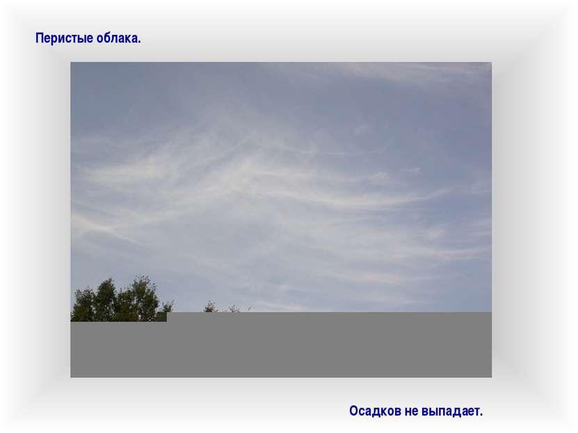 Перистые облака. Осадков не выпадает.