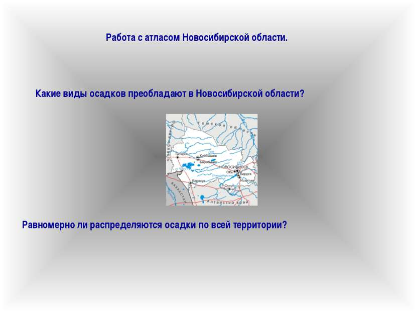 Работа с атласом Новосибирской области. Какие виды осадков преобладают в Ново...