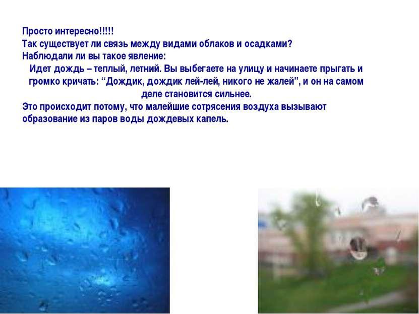 Просто интересно!!!!! Так существует ли связь между видами облаков и осадками...