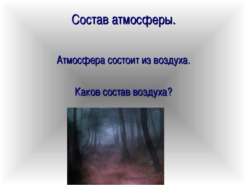 Состав атмосферы. Атмосфера состоит из воздуха. Каков состав воздуха?