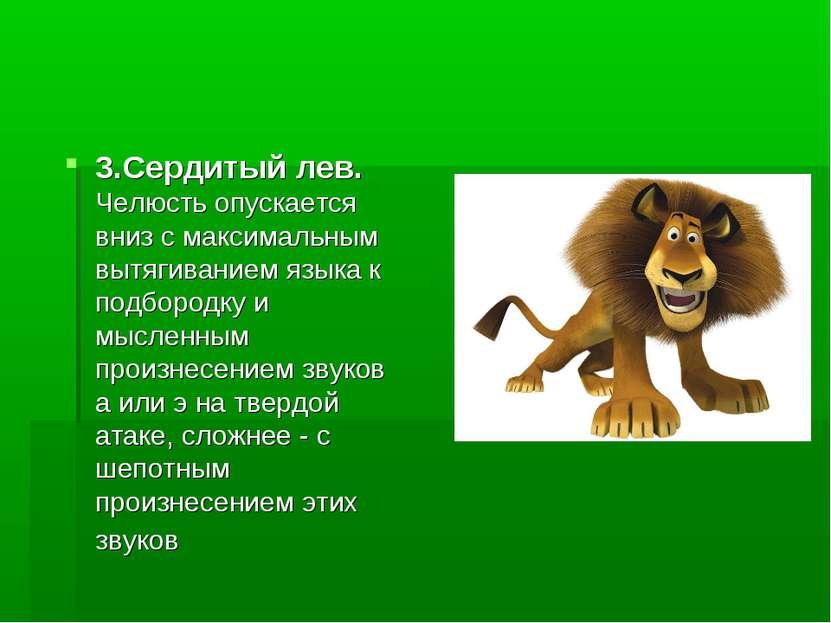 3.Сердитый лев. Челюсть опускается вниз с максимальным вытягиванием языка к п...