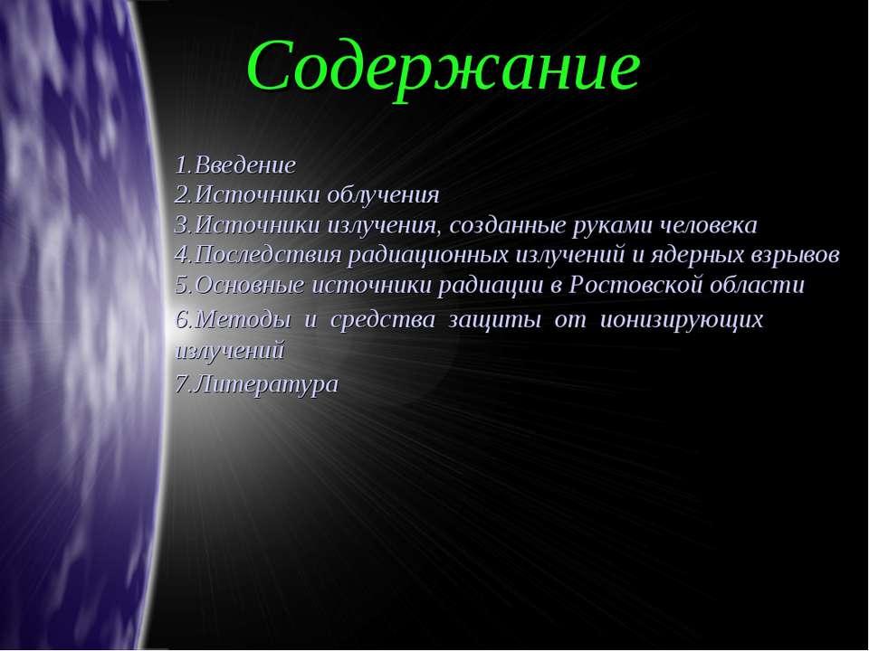 Содержание 1.Введение 2.Источники облучения 3.Источники излучения, созданные ...