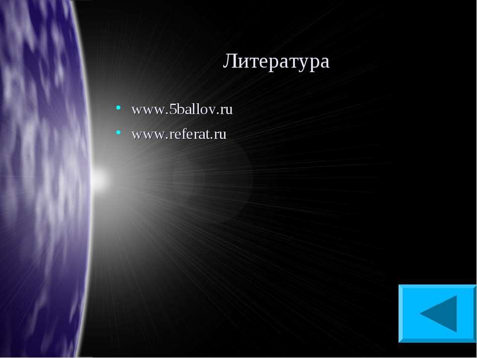 Литература www.5ballov.ru www.referat.ru