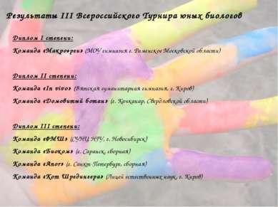 Результаты III Всероссийского Турнира юных биологов Диплом I степени: Команда...
