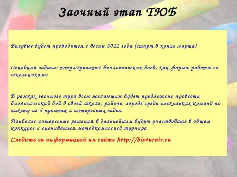 Заочный этап ТЮБ Впервые будет проводится с весны 2011 года (старт в конце ма...