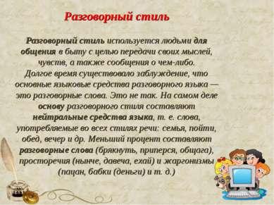 Разговорный стиль Разговорный стиль используется людьми для общения в быту с ...
