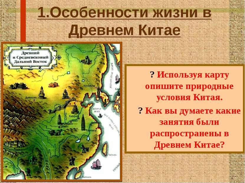 1.Особенности жизни в Древнем Китае ? Используя карту опишите природные услов...