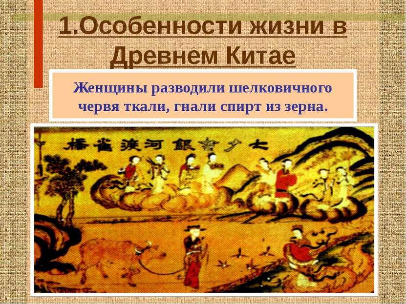 1.Особенности жизни в Древнем Китае Женщины разводили шелковичного червя ткал...