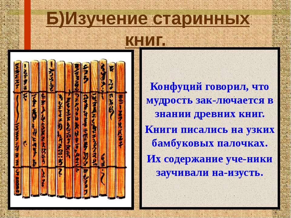 Б)Изучение старинных книг. Конфуций говорил, что мудрость зак-лючается в знан...